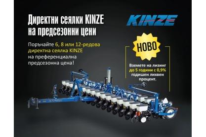 Предсезонна кампания Директни сеялки KINZE
