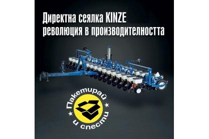 Сеялки KINZE Предсезонна кампания