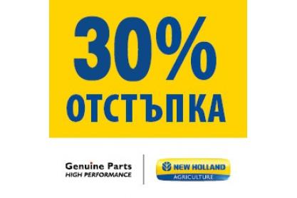 30% отстъпка от всички резервни части за трактори