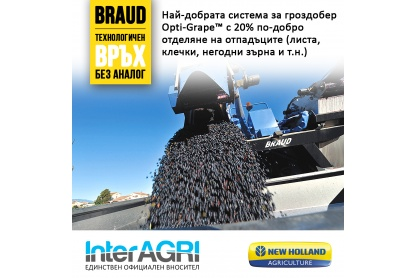 Гроздокомбайните Braud 9000 L на New Holland