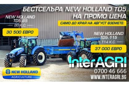 Бестселъра New Holland TD5 на промо цена