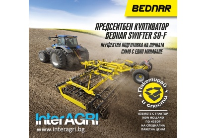 Предсеитбен култиватор BEDNAR SWIFTER SO_F